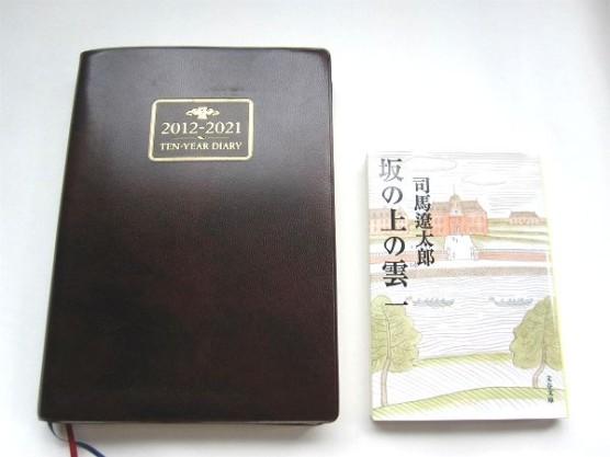 高橋書店10年日記 (2)