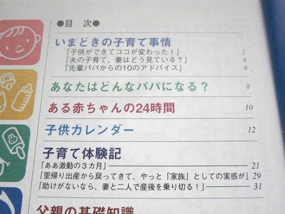 東京都_父親ハンドブック (9)