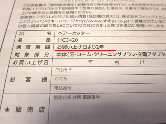 フィリップス電動バリカンHC3420 (18)