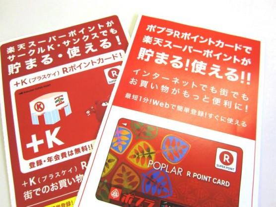 楽天Rポイントカードとは (6)