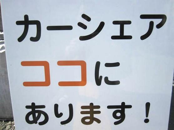 カーシェアの看板 (2)