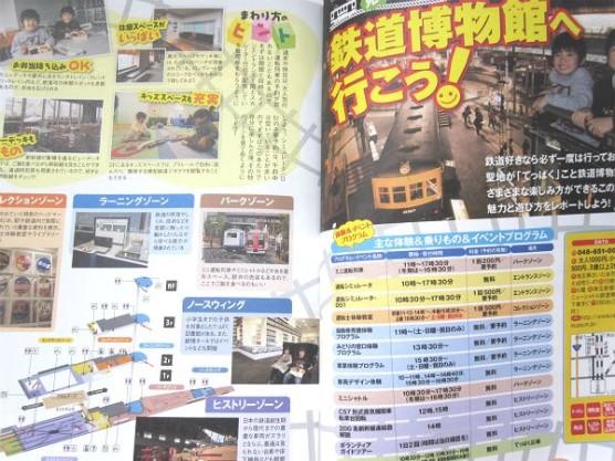 電車の博物館・公園に行こう (5)