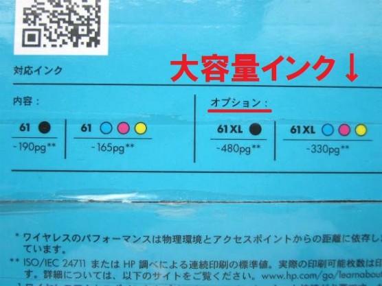 HP ENVY4500 (13)