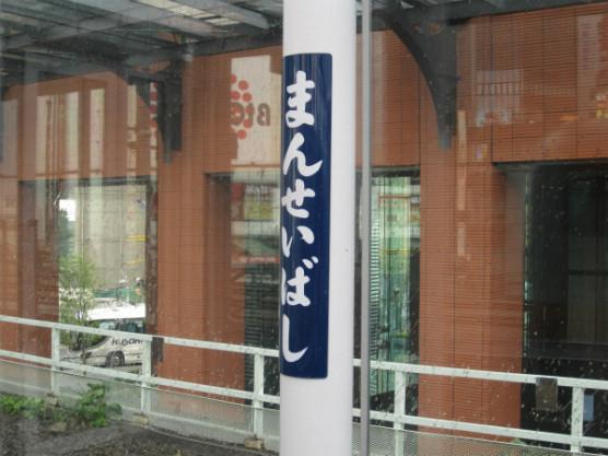 電車ビュースポット_旧万世橋駅 (6)