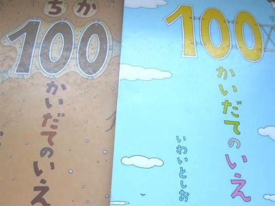 100かいだてのいえ (4)