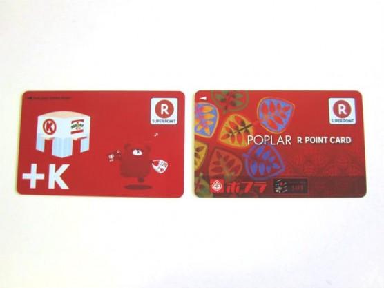楽天Rポイントカードとは (7)