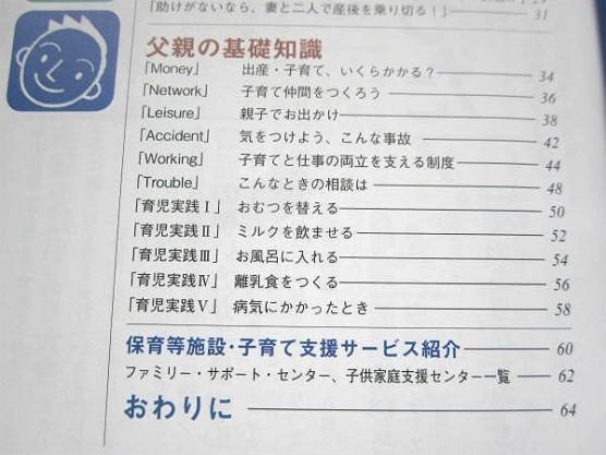 東京都_父親ハンドブック (10)