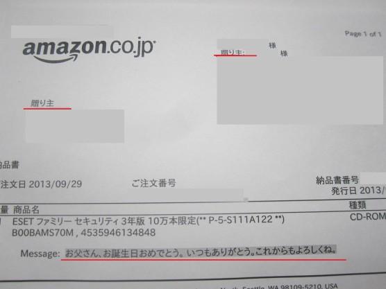 アマゾンのギフト用納品書