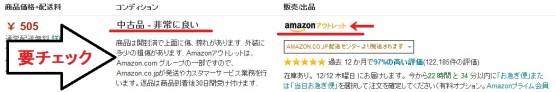 Amazonアウトレットの商品状態