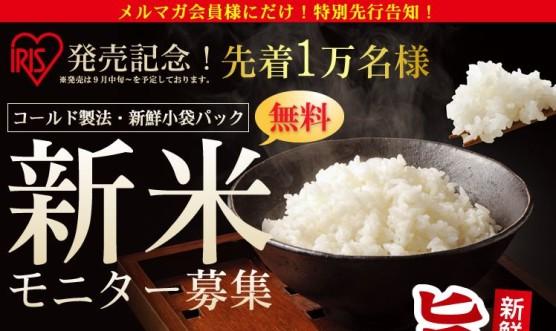 アイリスオーヤマがお米販売