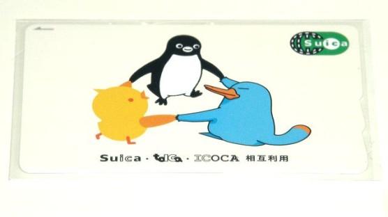 suicaを使う (2)