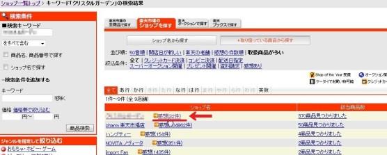 楽天ショップレビュー検索3