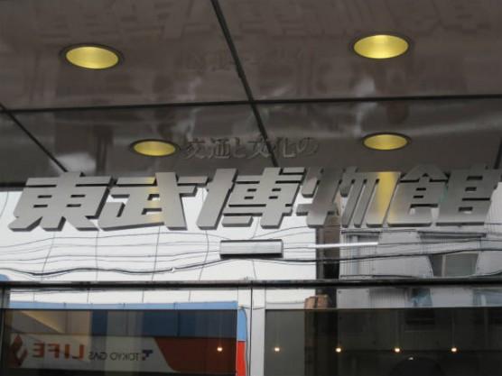 東武博物館 (16)