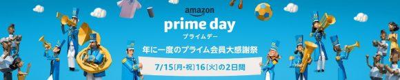 Amazon最大のセールプライムデー2019