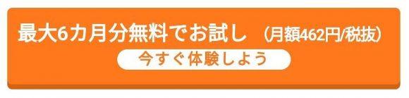 ヤフープレミアム会員6ヶ月無料登録キャンペーンヤフープレミアム会員6ヶ月無料登録キャンペーン