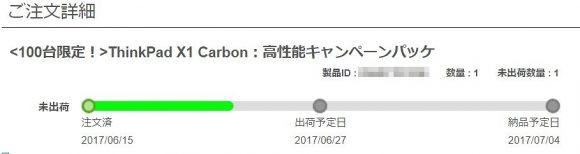 lenovo_x1_carbon_出荷までの日数1