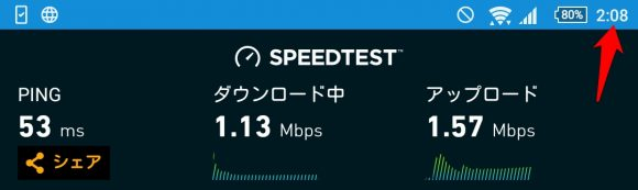 WiMAXの速度制限午前2時を過ぎても元に戻らない