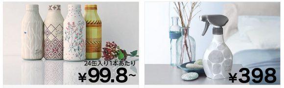 ロハコオリジナル商品がお得