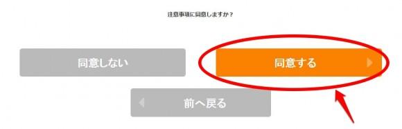 NifMo(ニフモ)解約・解除手順 (8)