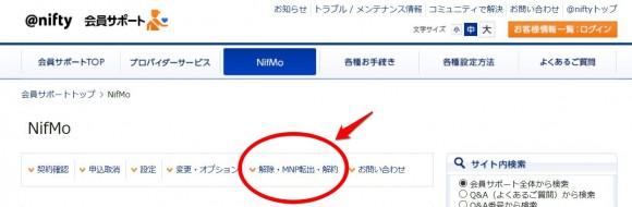 NifMo(ニフモ)解約・解除手順 (2)