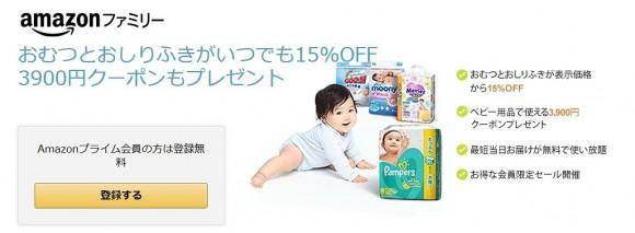 Amazonファミリー入会特典:3,900円割引クーポン