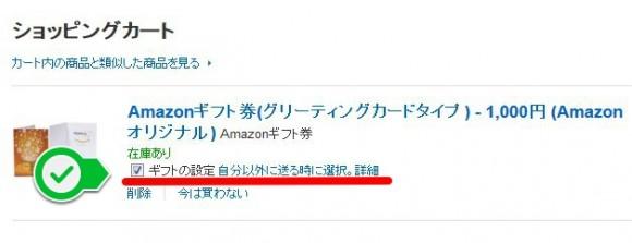アマゾンの注文画面_ギフトの設定