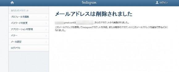 Instagramへようこそ!まずはメールアドレスの認証を完了してください。 (4)