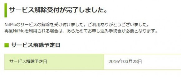 NifMo(ニフモ)解約・解除手順 (12)