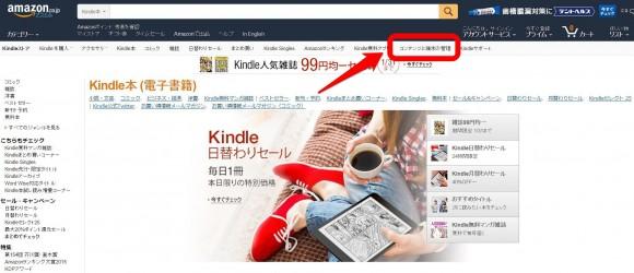 Kindleオーナーズライブラリー無料本返却方法 (1)