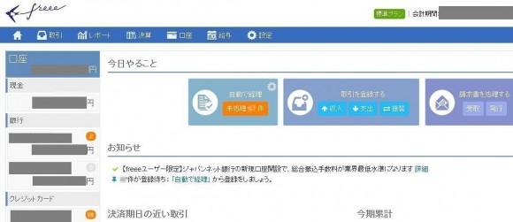 全自動確定申告ソフト「freee(フリー)」の画面