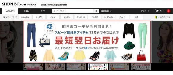 レディース・メンズ・キッズのファストファッションサイト「ショップリスト」