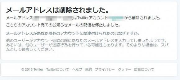 登録した覚えがないのにTwitterからメールが届いた時の対処法 (2)
