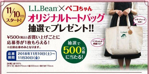 ペコちゃんL.L.Bean
