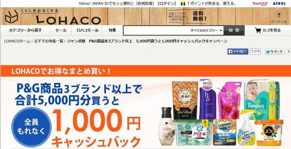 LOHACO(ロハコ)のP&G 1000円キャッシュバックキャンペーン