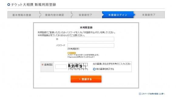 チケット大相撲への登録