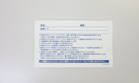コストコ(COSTCO)無料体験1日パス (2)