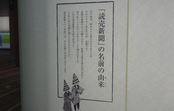読売新聞が出来るまでと歴史 (3)
