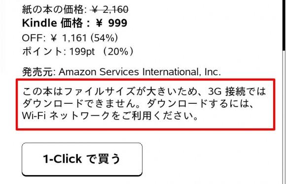 Kindle電子書籍リーダーの3G接続でダウンロードできない本が多い