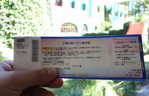 三鷹の森ジブリ美術館のチケット (1)