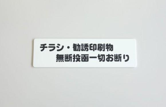 チラシ・勧誘印刷物 無断投函一切お断りのおすすめ方法 (1)