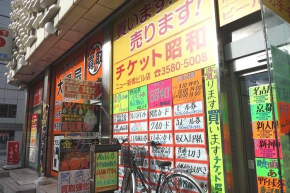 金券ショップの年賀はがきの価格_新橋