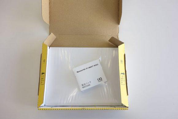 WiMAXルータWX03の新品電池パックはヤマトで送られてくる