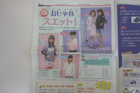読売子供新聞の小学館編集協力ページ_エンタメ