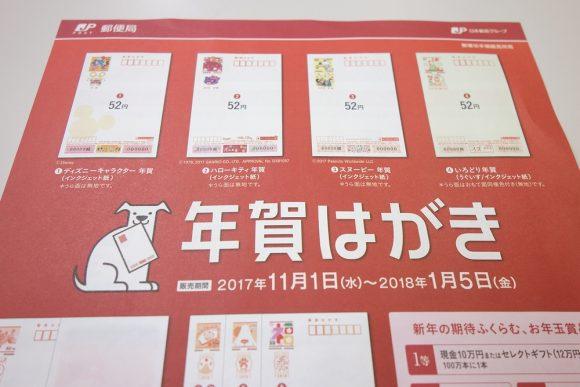 2017年の年賀はがきは52円