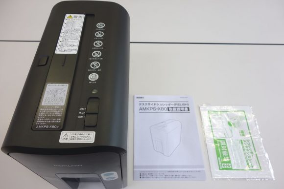コクヨのシュレッダーKPS-X80本体と説明書