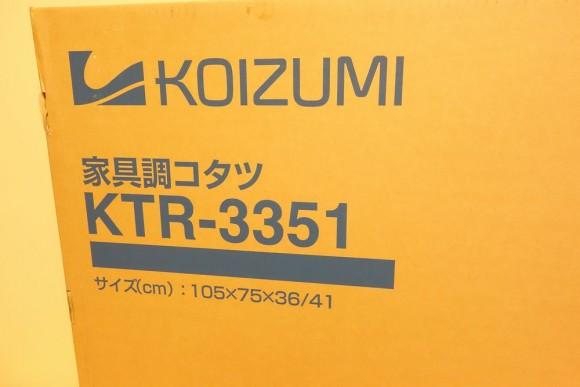 おすすめの家具調コタツ_KOIZUMI_KTR-3351_使用レビュー (7)