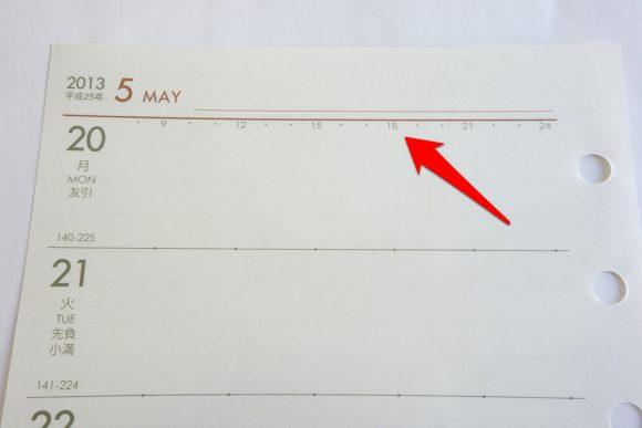 システム手帳リフィルのスケジュール時間軸表示