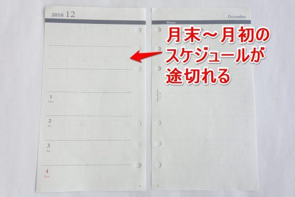 スケジュール手帳_リフィル_月末から月初のスケジュールが途切れる