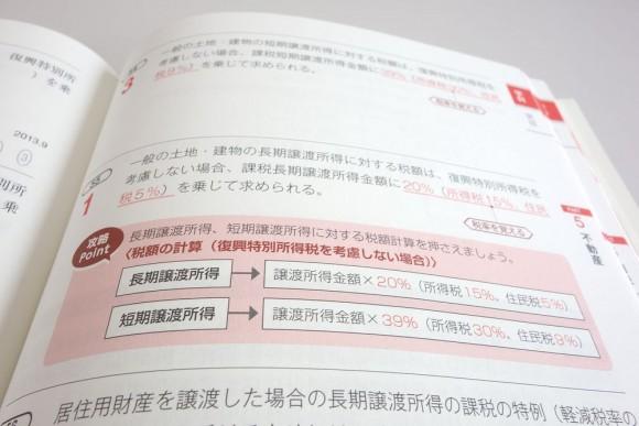 ファイナンシャルプランナー3級(FP技能士3級)受検おすすめテキストと問題集 (2)