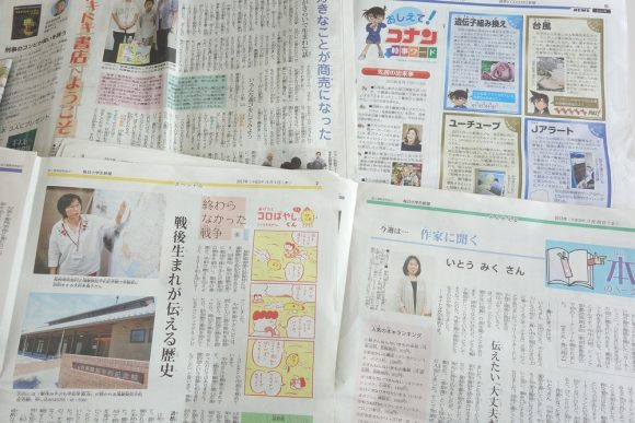 小学生新聞は親子の情報共有ツール